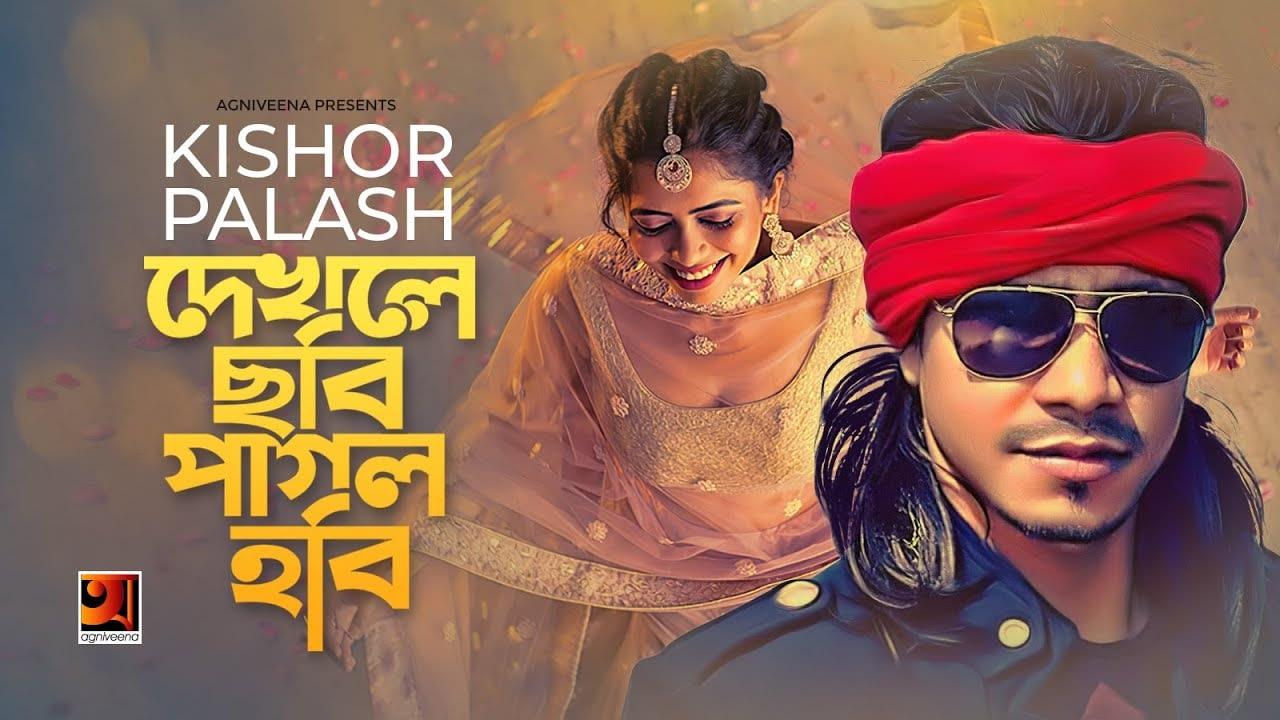 Dekhle Chobi Pagol Hobi, KISHOR PALASH, FA SUMON, Jalal Uddin Kha, G Series, Agniveena, New Song 2019