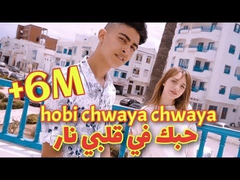 D-BOY - Hobi Chwaya Chwaya |  Your love in my heart is fire - Hobik Fi 9albi Nar - tiktok Tik Tok Mnawra w Mdawra