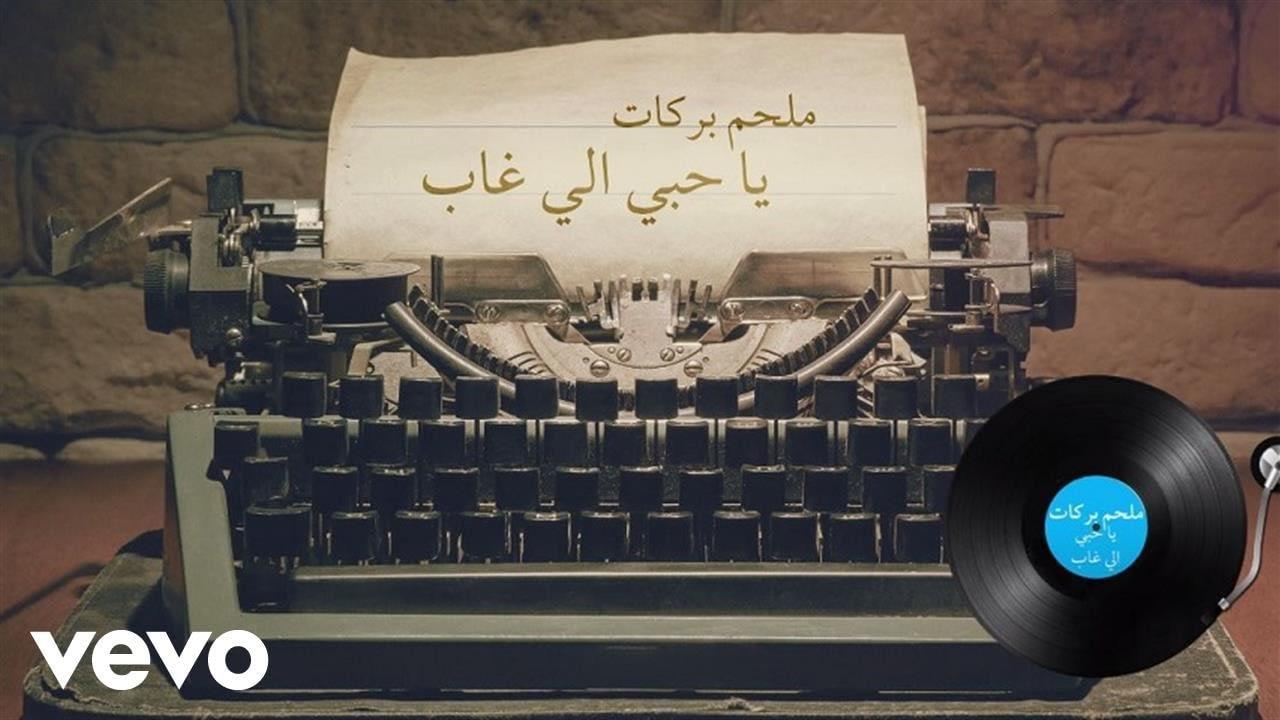 Melhem Barakat - Ya Hobi Elly Ghab (Video Lirik)    Melhem Baraket