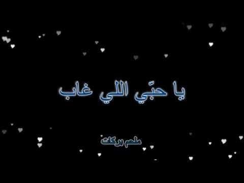 Ya Hobi Li Ghab (Karaoke) - يا حبي اللي غاب (كاريوكي) - ملحم بركات - عزف رامز بيروتي