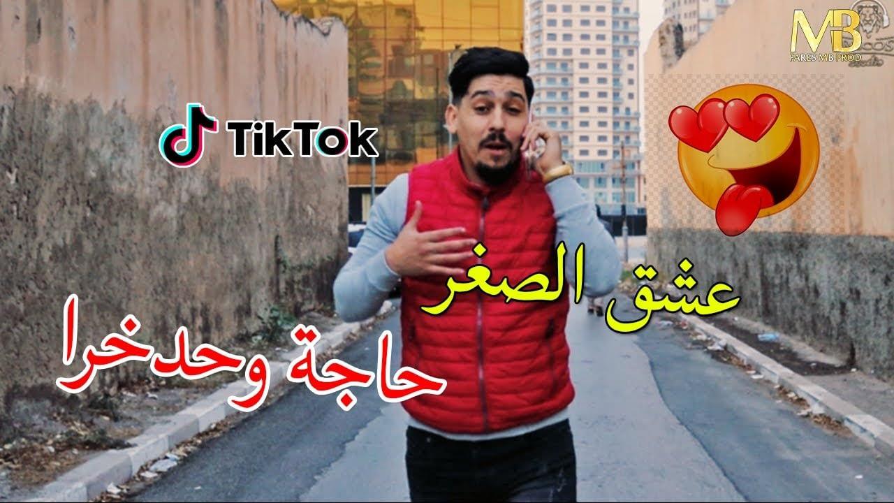 Bom tiktok 2021 Cheb Abdou Gambetta - Allo Hawel Twahecht Hobi Lawel _ Vidéo Clip