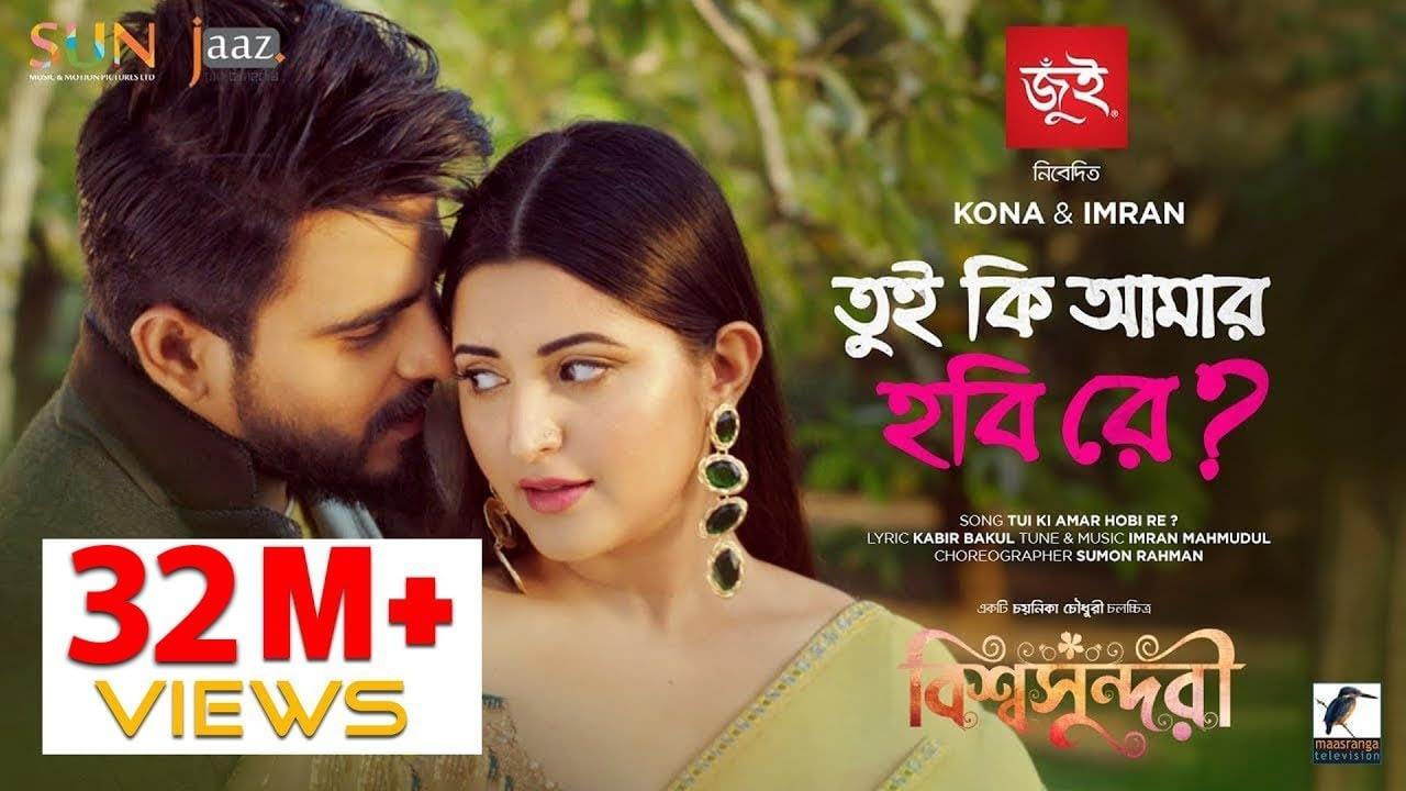 Tui Ki Amar Hobi ReI Tui Ki Amar Hobi Re |  Pori Moni |  Siam |  Kona |  Imran |  Lagu Film Bishwoshundori