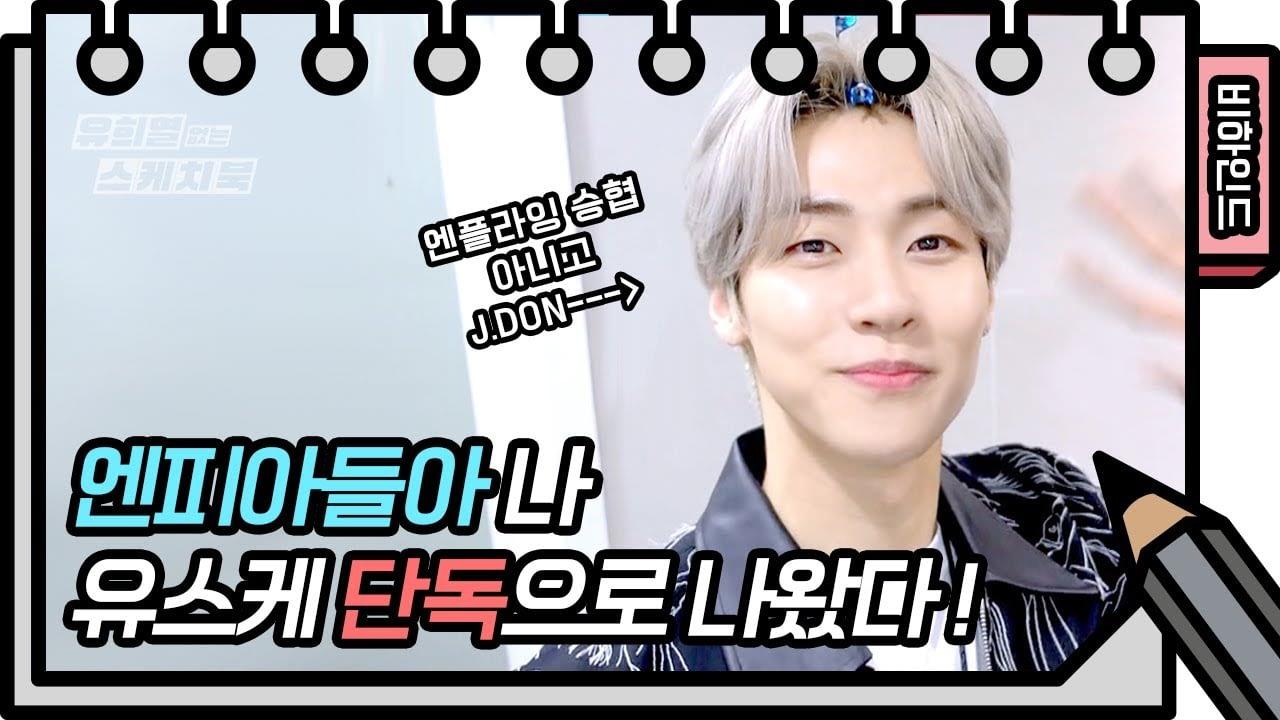 Vlog di balik layar dari Seunggyeobbi yang bosan❣️ Enpias langsung klik!  [유희열의 스케치북/You Heeyeol's Sketchbook] |  KBS Broadcasting